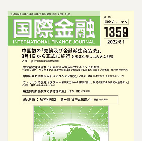 国際金融 INTERNATIONAL FINANCE JOURNAL